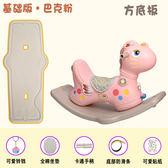 諾莎木馬兒童玩具搖搖馬大號加厚塑料小寶寶1-2周歲禮物