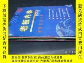 二手書博民逛書店罕見老闆內參BOOS民營經濟文萃2000年1-4合售Y12947
