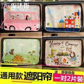 創意卡通兒童汽車窗簾遮陽吸盤式夏季隔熱防嗮窗簾 魔法街