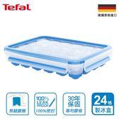 法國特福Tefal 德國EMSA原裝 無縫膠圈PP保鮮盒 單顆按壓式製冰盒24格