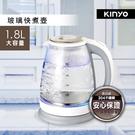 KINYO1.8L大容量玻璃快煮壺ITHP-168