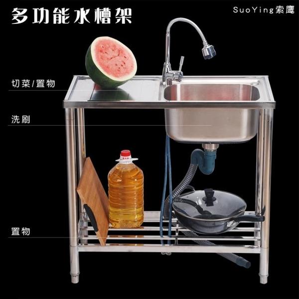 不銹鋼水槽廚房洗菜盆家用洗碗池單槽水池帶平台簡易洗碗槽帶支架  ATF  極有家