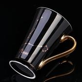 個性十二星座水杯時尚描金貼花骨瓷咖啡馬克杯帶蓋勺陶瓷情侶杯子 快速出貨