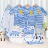 嬰兒禮盒新生兒衣服套盒剛出生寶寶用品大全0-3薄款6個月 茱莉亞嚴選
