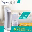 【Opure 臻淨】A7 免耗材 靜電集塵 電漿抑菌 DC 節能 空氣清淨機