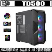 [地瓜球@] Cooler Master MasterBox TD500 ARGB 電腦 機殼