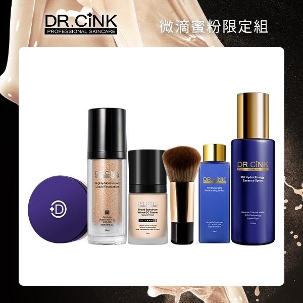 DR.CINK達特聖克 微滴蜜粉限定組【BG Shop】粉底液+蜜粉+CC霜+保濕噴霧