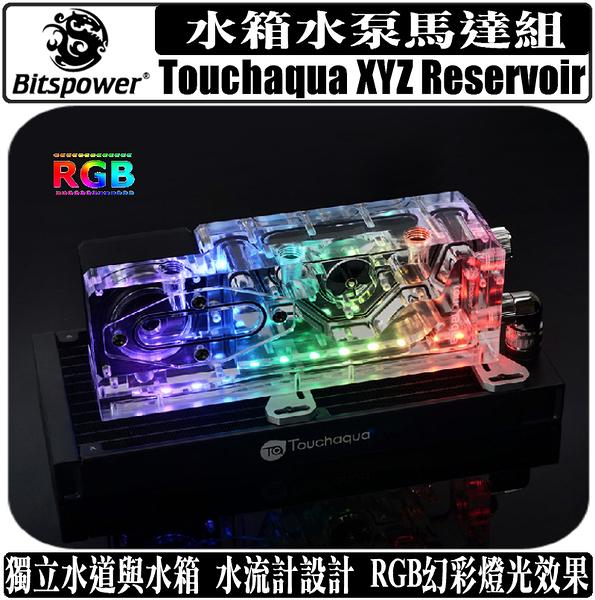 [地瓜球@] Touchaqua XYZ Reservoir PWM 水箱 水泵 馬達 組合 RGB