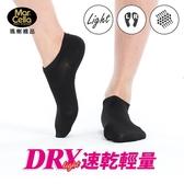 瑪榭 DRY速乾輕量足弓機能襪-素面款(22~24cm) MS-21626-1
