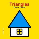 【麥克書店】TRIANGLES/硬頁書《美感.形狀.想像.硬頁童書》