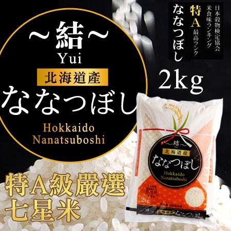 日本 北海道產 結 特A級嚴選 七星米 2kg 日本米 米 米飯 壽司 蓋飯 飯糰