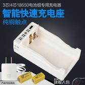 電池充電器釣魚燈 獨立可拆卸三節四節電池組智能18650鋰電池組充電器 座充  數碼人生