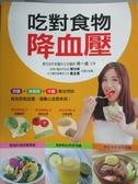 【書寶二手書T8/養生_YFC】吃對食物降血壓_何一成