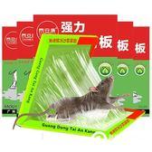 粘鼠板超強力大老鼠貼10張裝驅鼠抓捉老鼠膠藥捕鼠神器家用