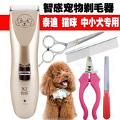 泰迪貓咪小狗狗剃毛器理發器修剪機推狗毛電推子寵物電推剪毛工具 生日禮物