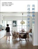 (二手書)從斷捨離出發,打造你的新家感!:住宅改造就從人的改造做起,斷捨離+簡單..