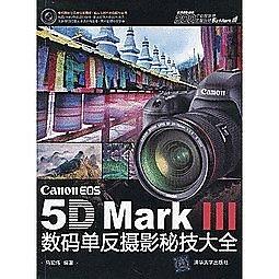 簡體書-十日到貨 R3Y【Canon EOS 5D Mark III 數碼單反攝影祕技大全】 9787302324843 清華...