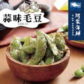 【阿家海鮮】即食毛豆 ((蒜味)200g/包)