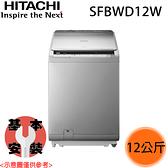 【HITACHI日立】11KG日製變頻洗脫烘洗衣機 SFBWD12W 免運費+送基本安裝