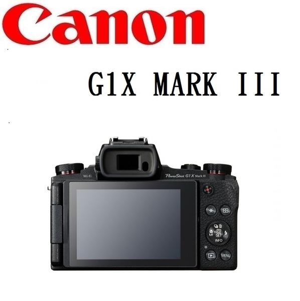 名揚數位  Canon G1X MARK III M3  APS-C感光元件  (一次付清) 公司貨