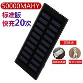 行動電源M2OOOO太陽能充電寶大容量毫安移動電源華為oppo蘋果小米vivo手機通用【快速出貨】