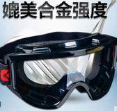 護目鏡 防護目鏡 眼罩防塵防風護目鏡 護目鏡防沖擊風防沙勞保 風護目鏡 摩托騎車