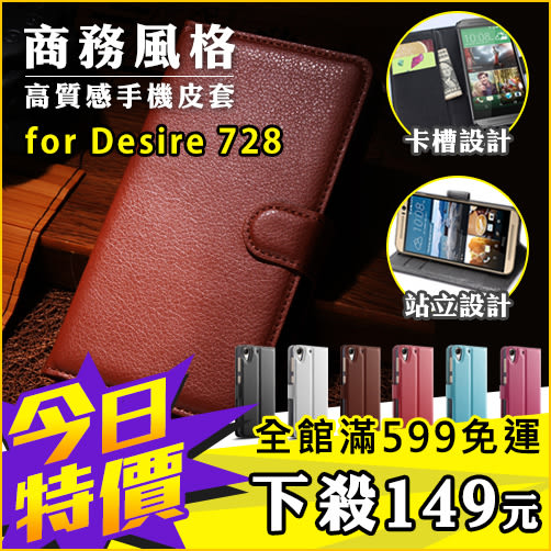 HTC Desire 728 530 商務風格 手機皮套 錢包設計 便利插卡 成熟時尚 手機殼 磁扣 保護套 荔枝紋
