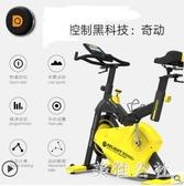 自發電磁控動感單車 靜音健身房家用室內腳踏運動器材商用 aj15846【美鞋公社】