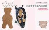 【推車及汽座適用】狐狸村傳奇 古典皇家透氣推車/汽座涼蓆-小熊(37×72cm) 960元