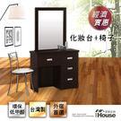 IHouse-經濟型2.7尺四抽化妝台(...