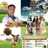 【zoo寵物商城】無穀頂級珍補DHA》時蔬煎烤羊肋排+春雞佐鮮令時蔬全犬天然糧‧15公斤 免運