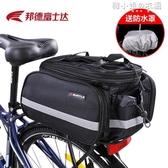 自行車山地車馱包後貨架包大容量防水尾包長途騎行駝包裝備專用包 韓小姐