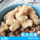 【台北魚市】 黃金魚塊 1公斤