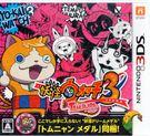 現貨中 3DS遊戲 妖怪手錶 3 天婦羅 妖怪手錶3 甜不辣 日文日版  【玩樂小熊】