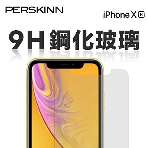 《PerSkinn》9H鋼化玻璃保護貼- iPhone XR (6.1吋)