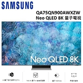 SAMSUNG 75型 Neo QLED 8K 量子電視 QA75QN900AWXZW