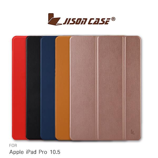 【愛瘋潮】JISONCASE Apple iPad Pro 10.5 摩登三折保護套 輕薄 支架 智能休眠 保護套