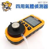 《精準儀錶旗艦店》四用氣體偵測器手持式四合一氣體偵測器攜帶式四用氣體偵測器MET GD4