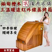 【雅典木桶】歷久彌新 完美工藝 特級緬甸檜木 三溫暖遠紅外線 養生 檜木 蒸氣烤箱