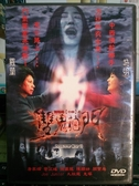 挖寶二手片-D51-正版DVD-華語【陰陽路:雙鬼拍門】-羅蘭 施明 唐家輝 齊芷(直購價)