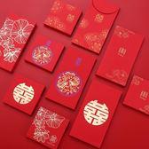 紅包結婚 創意個性加厚利是封紅包袋婚禮小紅包 全館免運