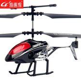 優惠快速出貨-遙控飛機直升機耐摔充電合金兒童成人直升飛機玩具無人機玩具男孩