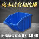 【歲末清倉超值購】 樹德 分類整理盒 HB-4068 (4個/箱)耐衝擊/收納/置物/工具盒/零件盒