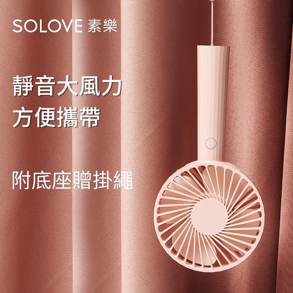 現貨 SOLOVE 素樂 手持風扇 USB風扇 隨身風扇 迷你風扇 手拿扇 桌面風扇 附底座 贈掛繩