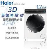 ((福利電器)) 全新品 Haier海爾 12公斤 3D蒸氣洗脫烘變頻滾筒洗衣機 HWD120-168 免運費