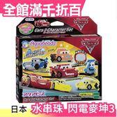 【小福部屋】【閃電麥坤3 AQ-269】日本原裝 EPOCH 夢幻星星水串珠補充包 汽車總動員 創意 DIY 玩具