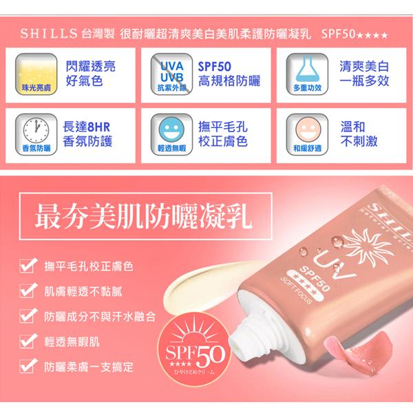 SHILLS 舒兒絲 很耐曬防曬凝乳 40ml 款式可選 防曬乳液【小紅帽美妝】