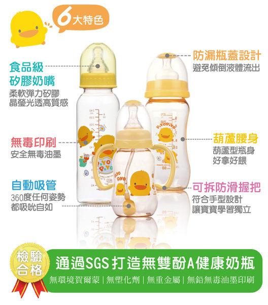 【奇買親子購物網】黃色小鴨抗菌PES標準奶瓶 (140cc)