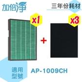 加倍淨適用Coway空氣清淨機 AP-1009CH 三年份耗材組【HEPA濾心一入+加強型活性碳濾網三入】