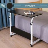電腦桌懶人桌台式家用床上書桌簡約小桌子簡易折疊桌可移動床邊桌【免運直出】